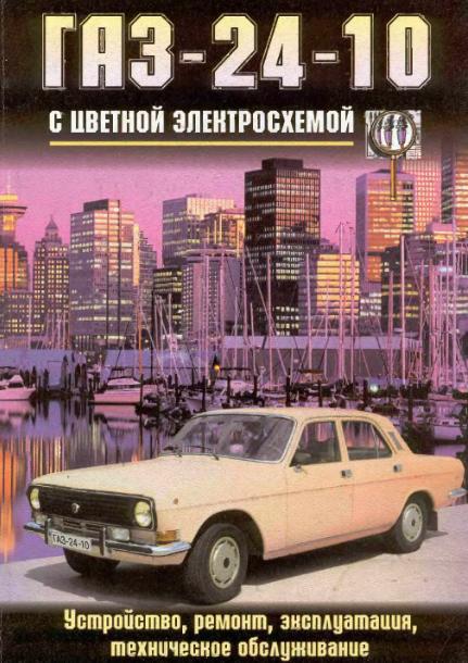 "ГАЗ 24-10 ""Волга"""
