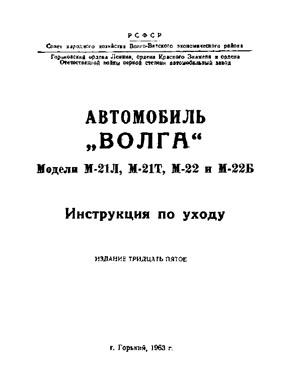 Инструкция Завода-Изготовителя Горьковского Автомобильного Завода