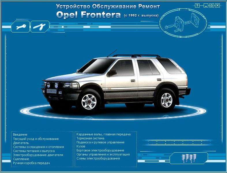 Opel Vectra Мультимедийное Руководство